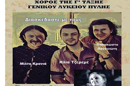 Xoros Γ Lykeiou Arxiki