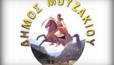 dhmos Mouzakiou