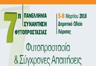 fytoprostasia Arxiki