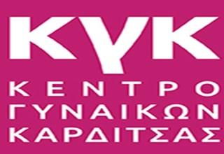 kentro-ginaikon Karditsas