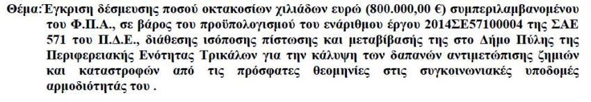 Apofasi 2
