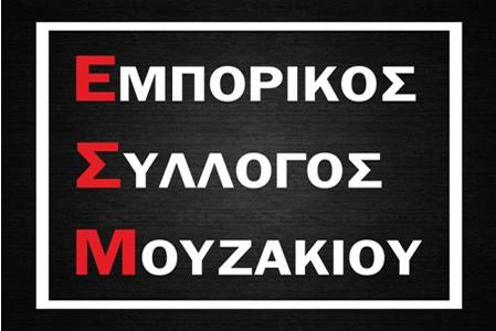 Emporikos Mouzakiou 2