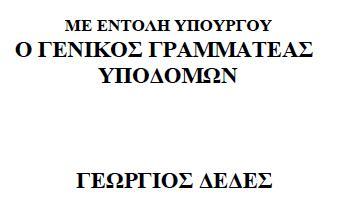 apofasi 5