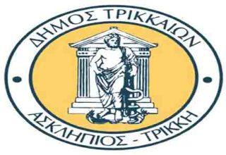 DIMOS Trikkaiwn