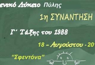 synanthsh οκ