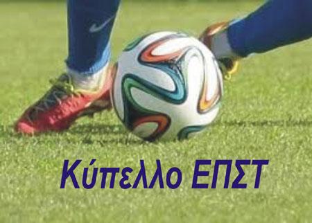 Κυπελλο ΕΠΣΤ