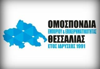 OMOSPONDIA EMPORIOU THESSALIAS