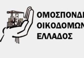 Omospondia-Oikodomwn-Elladas