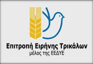 epitropi Eirinis Trikalwn