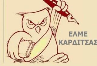 elme-Karditsas