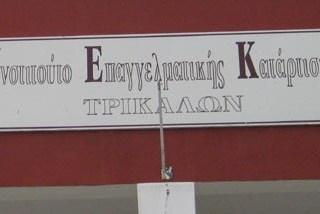 D-IEK-Trikalwn