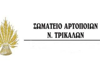 Swnateio Artopoiwn Trikalwn