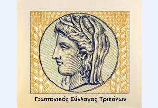 Geoponikos Syl Trikalwn