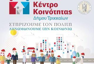 kentro-koinotitas-mylos18_2-979x768