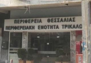 perifereiakh-enothta-trikalon