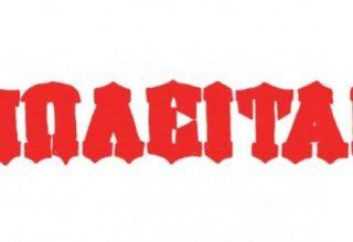 Poleitai-e1574074806397