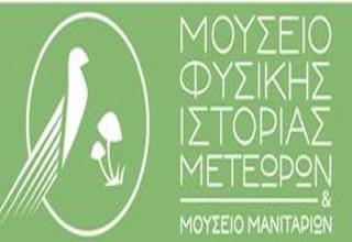 mouseio manitariwn