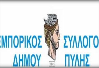 Emporikos-Syllogos-Pylis ok