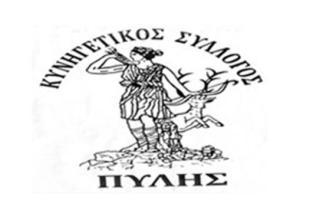kynigetikos Pylis