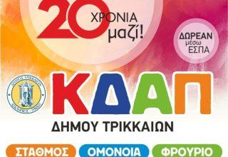 kdap-banner2