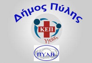 kepygeias D Pylis
