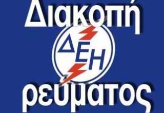 diakopi_revmatos