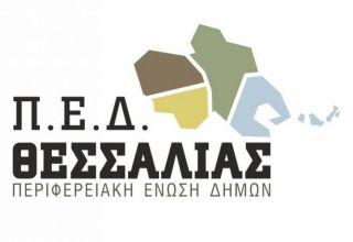 ped_thessalia_logo_aftodioikisi