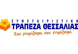trapeza-thessalias-synetairistikh-logotypo