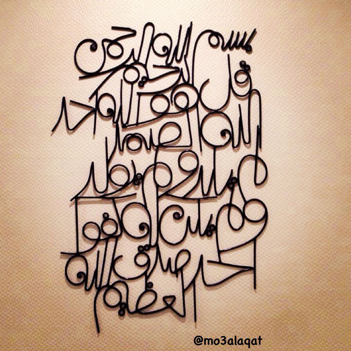 Beautiful handcrafted islamic calligraphy q all in one