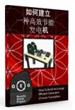 qeg-ebook-chinese-1 QEG OPEN SOURCED