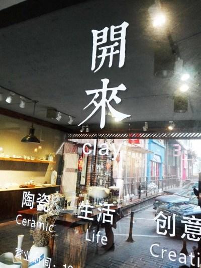 100 Creative Nanjing Lu Qingdao
