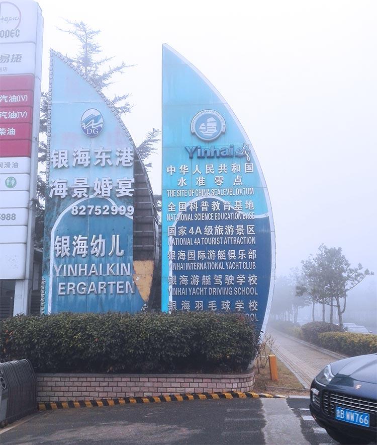 Qingdao waterfront Yǐnhǎi