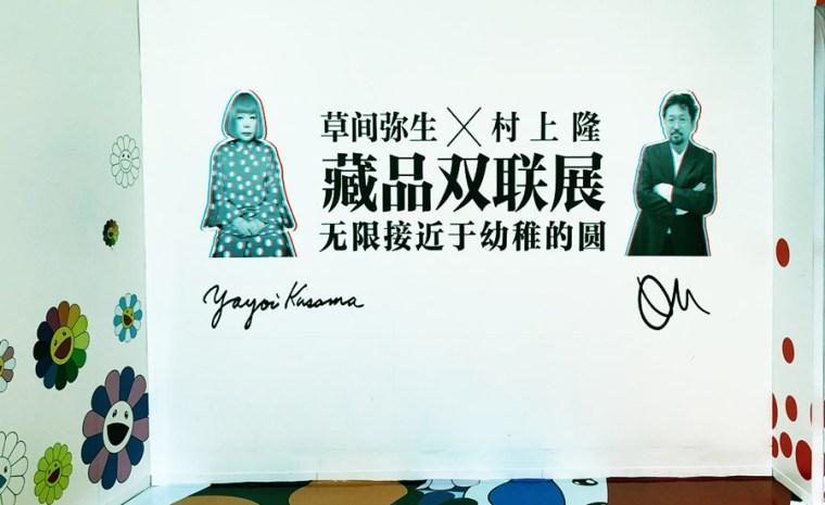 Qingdao Art Scene