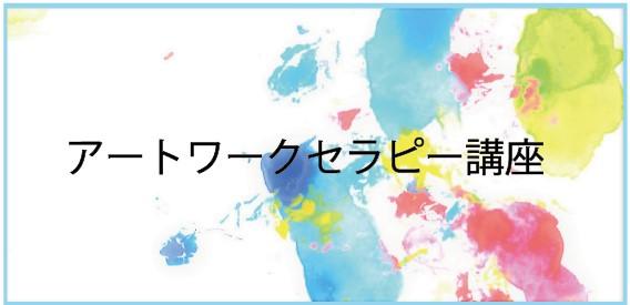 ご挨拶(千桂子先生)アートワークセラピー講座
