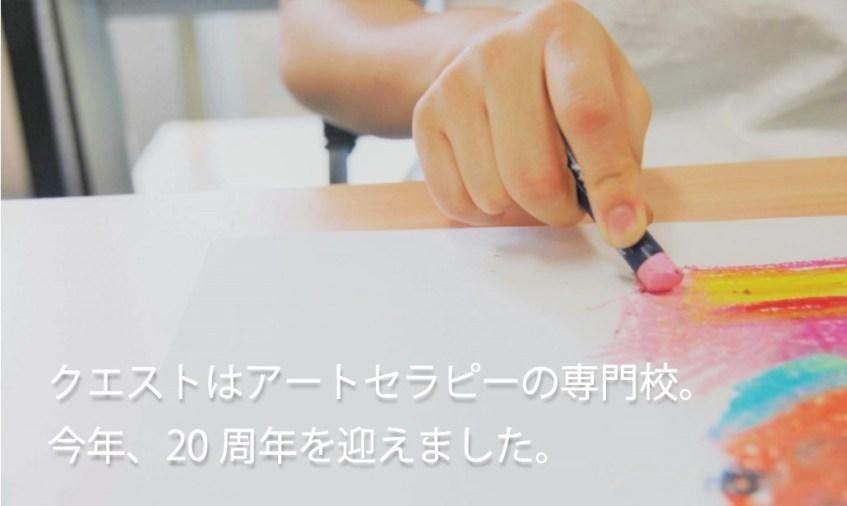 クエストはアートセラピーの専門校②★