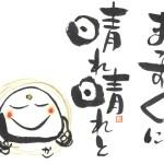 戊の戌 新年明けましておめでとうございます。