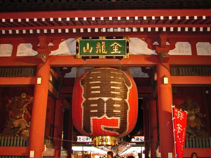 Gu a para visitar asakusa uno de los barrios m s for Puerta kaminarimon