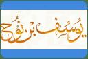 تلاوة للقارئ يوسف بن نوح أحمد برواية البزي عن ابن كثير
