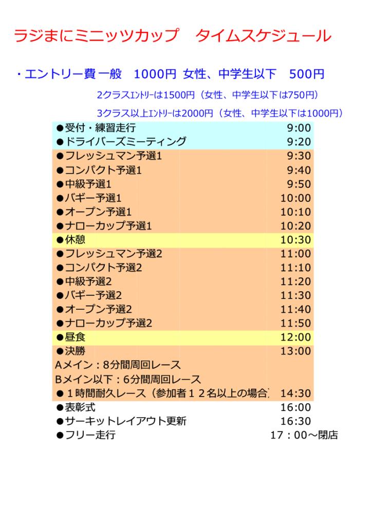 タイムスケジュール_01
