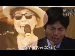 Ryutaro Nonomura (野々村 竜太郎), the crying politician and his internet fame : Hysterical Nomura and Yoko Ono