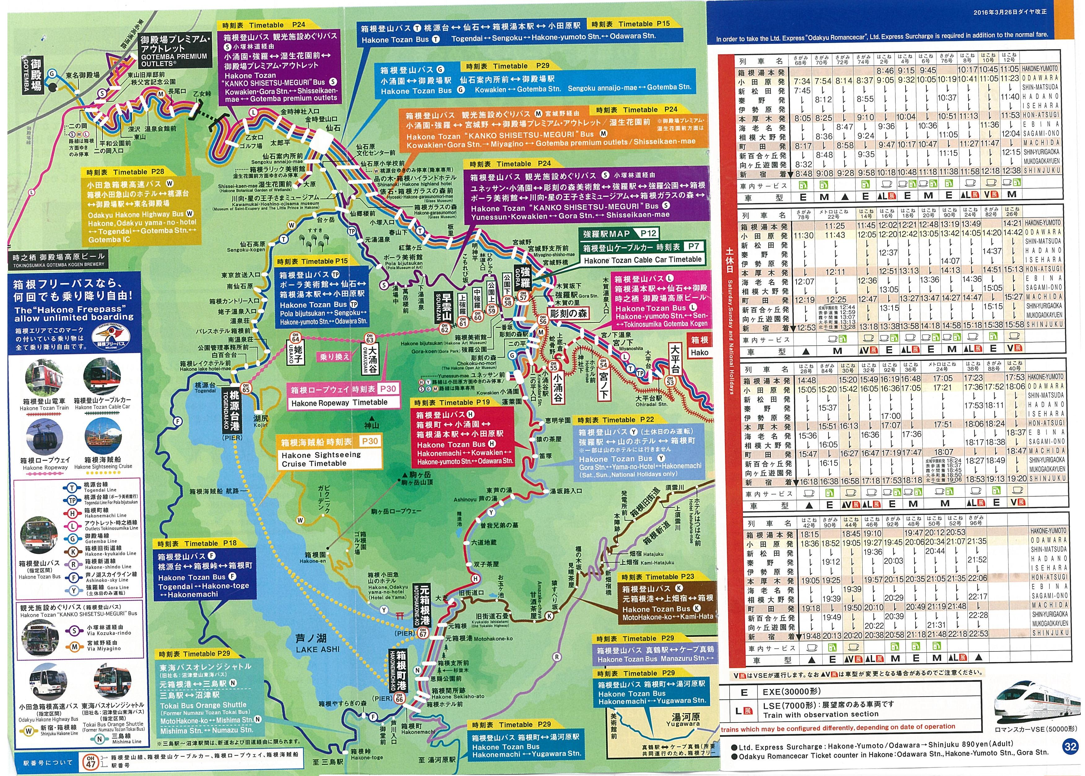 [Continuation] Day Trip from Tokyo : Hakone 箱根. Maps and 9 timeteables. Page 32. Hakone Free Pass Guide to unlimited boarding and the Odakyu Romance Car Timetable    小田ロマンスカー 時刻表. 箱根エリアでこのマークのついている乗りもの全て乗り降り自由です
