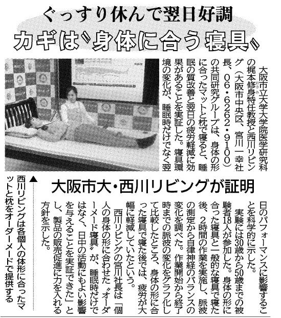日刊工業新聞2/1