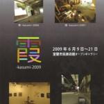 霞-kasumi-2009