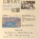 広報写真で振り返る昭和の室蘭
