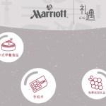 marriott-li-yu