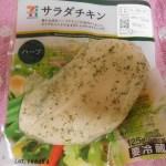 セブンプレミアム おすすめ惣菜はサラダチキン ハーブ!味がしっかりついていて美味しい☆