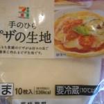 セブンプレミアム 「手のひらピザの生地」を使ってミニピザを作ってみた!ミニおやつ