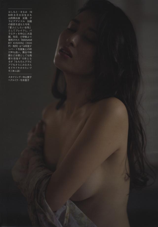 橋本マナミ41