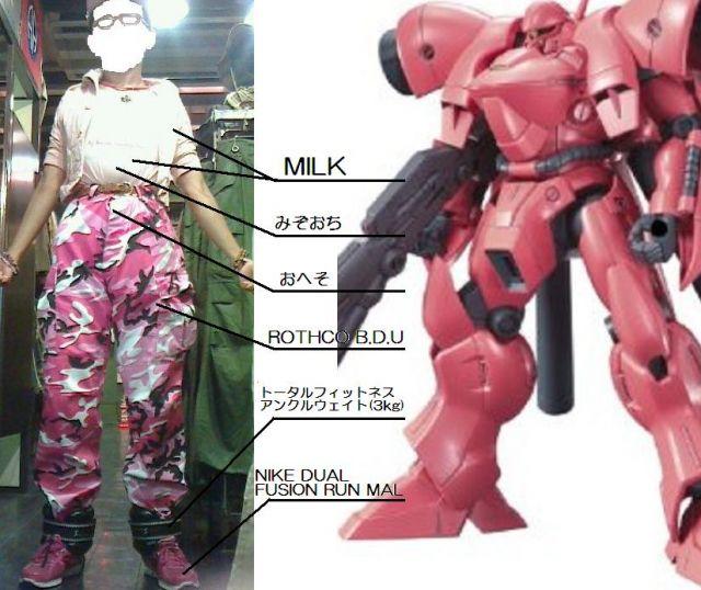 ファッション141