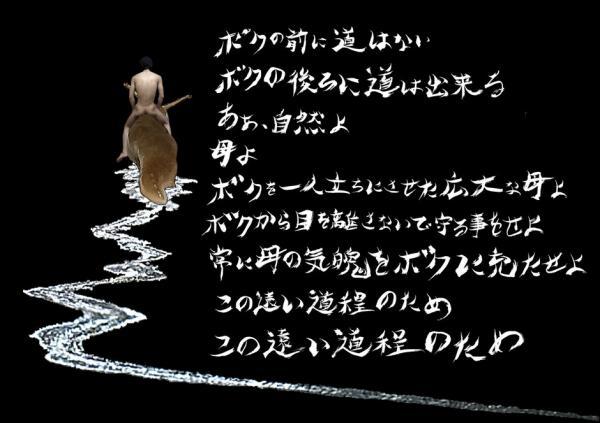 酒鬼薔薇14